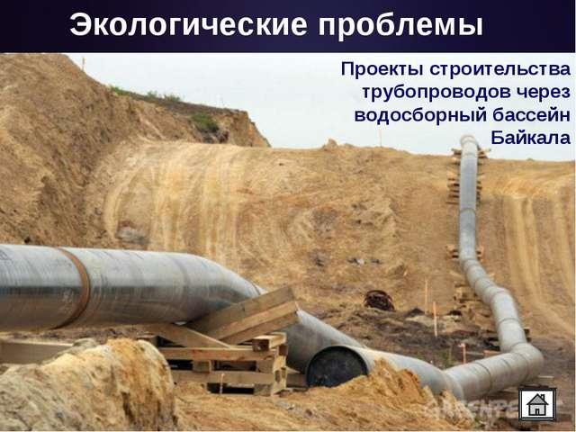 Экологические проблемы Проекты строительства трубопроводов через водосборный...