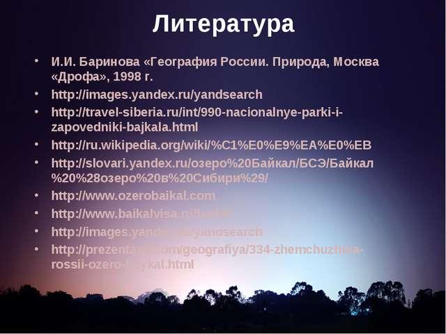 Литература И.И. Баринова «География России. Природа, Москва «Дрофа», 1998 г....