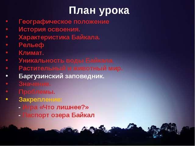 План урока Географическое положение История освоения. Характеристика Байкала....