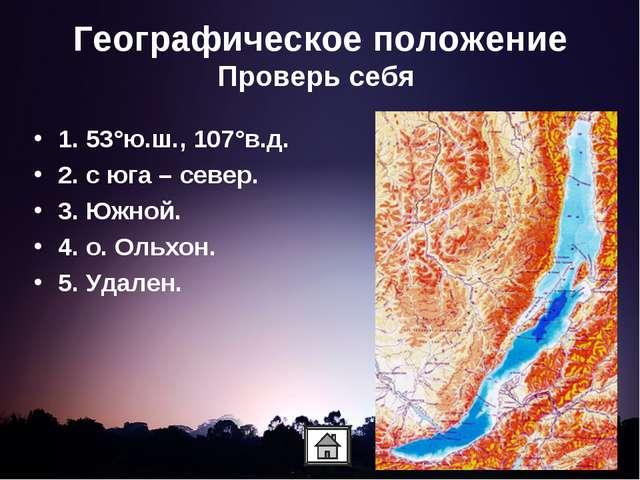 Географическое положение Проверь себя 1. 53°ю.ш., 107°в.д. 2. с юга – север....