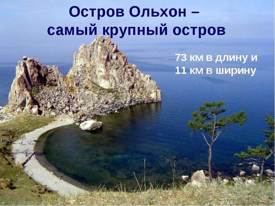 Остров Ольхон – самый крупный остров 73 км в длину и 11 км в ширину