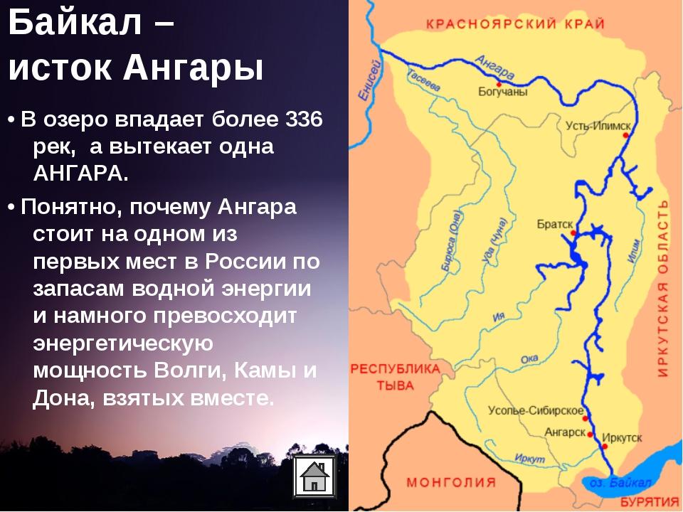 • В озеро впадает более 336 рек, а вытекает одна АНГАРА. • Понятно, почему Ан...