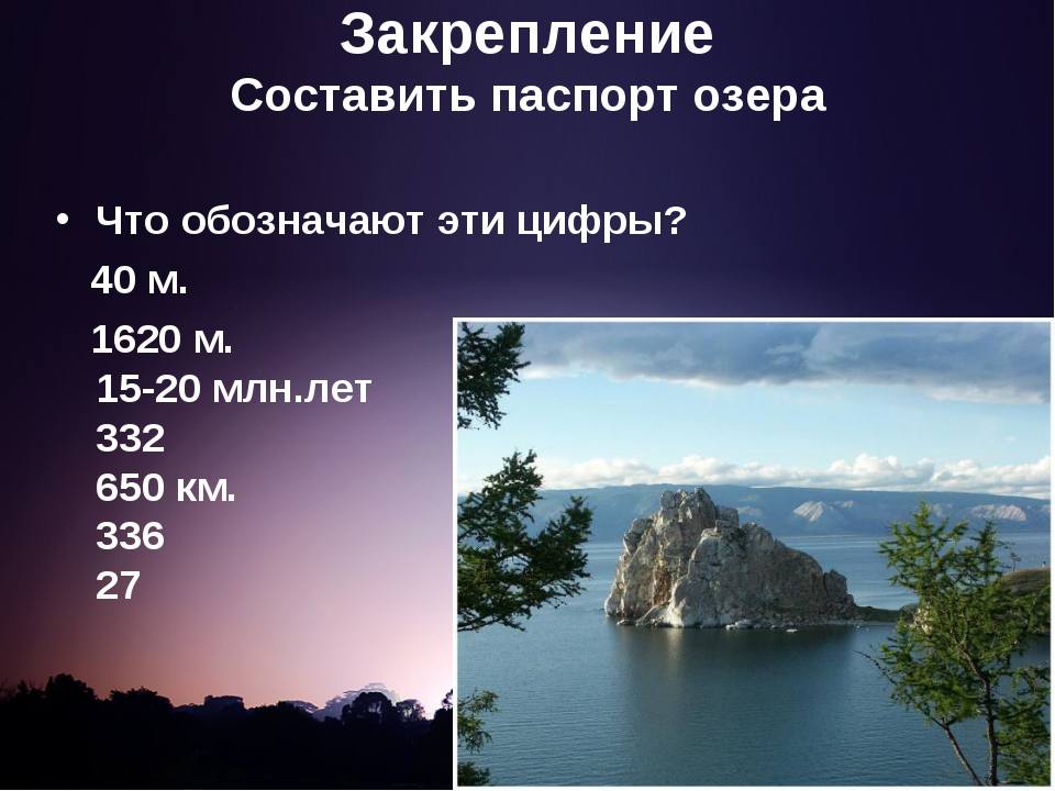 Закрепление Составить паспорт озера Что обозначают эти цифры? 40 м. 1620 м. 1...