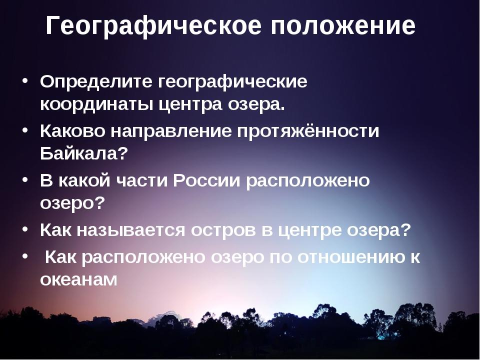 Географическое положение Определите географические координаты центра озера. К...