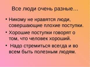 Все люди очень разные… Никому не нравятся люди, совершающие плохие поступки.