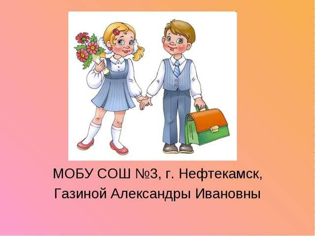 МОБУ СОШ №3, г. Нефтекамск, Газиной Александры Ивановны