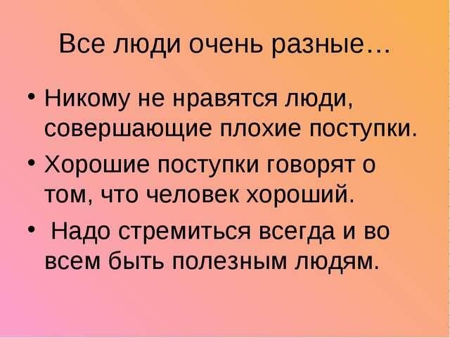 Все люди очень разные… Никому не нравятся люди, совершающие плохие поступки....
