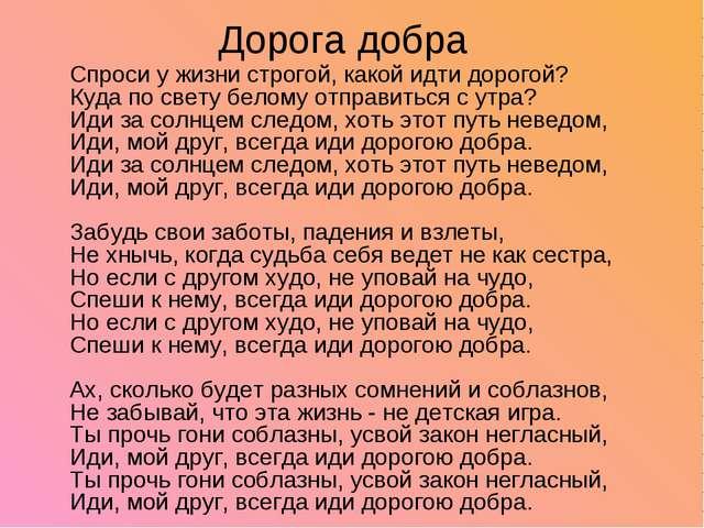 Дорога добра Спроси у жизни строгой, какой идти дорогой? Куда по свету белому...