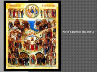 Икона Праздник всех святых