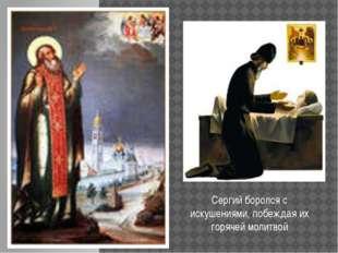 Сергий боролся с искушениями, побеждая их горячей молитвой