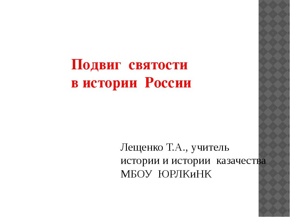 Подвиг святости в истории России Лещенко Т.А., учитель истории и истории каза...