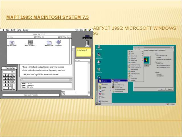 МАРТ 1995: MACINTOSH SYSTEM 7.5 АВГУСТ 1995: MICROSOFT WINDOWS 95