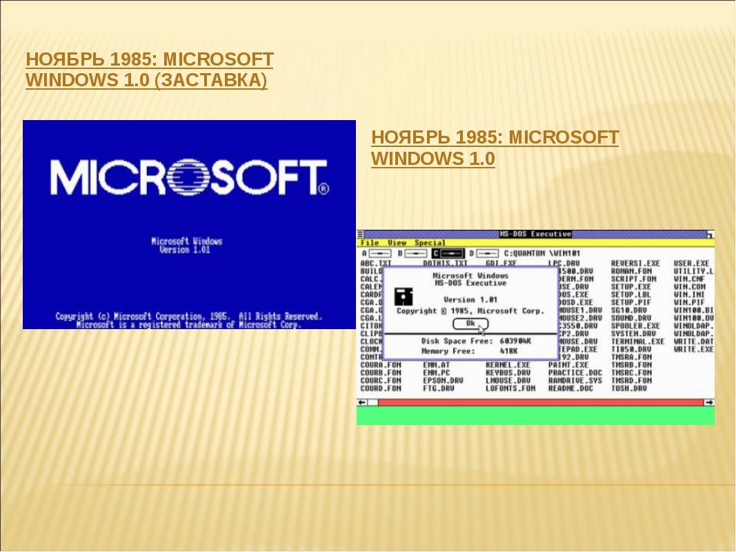 НОЯБРЬ 1985: MICROSOFT WINDOWS 1.0 (ЗАСТАВКА) НОЯБРЬ 1985: MICROSOFT WINDOWS...