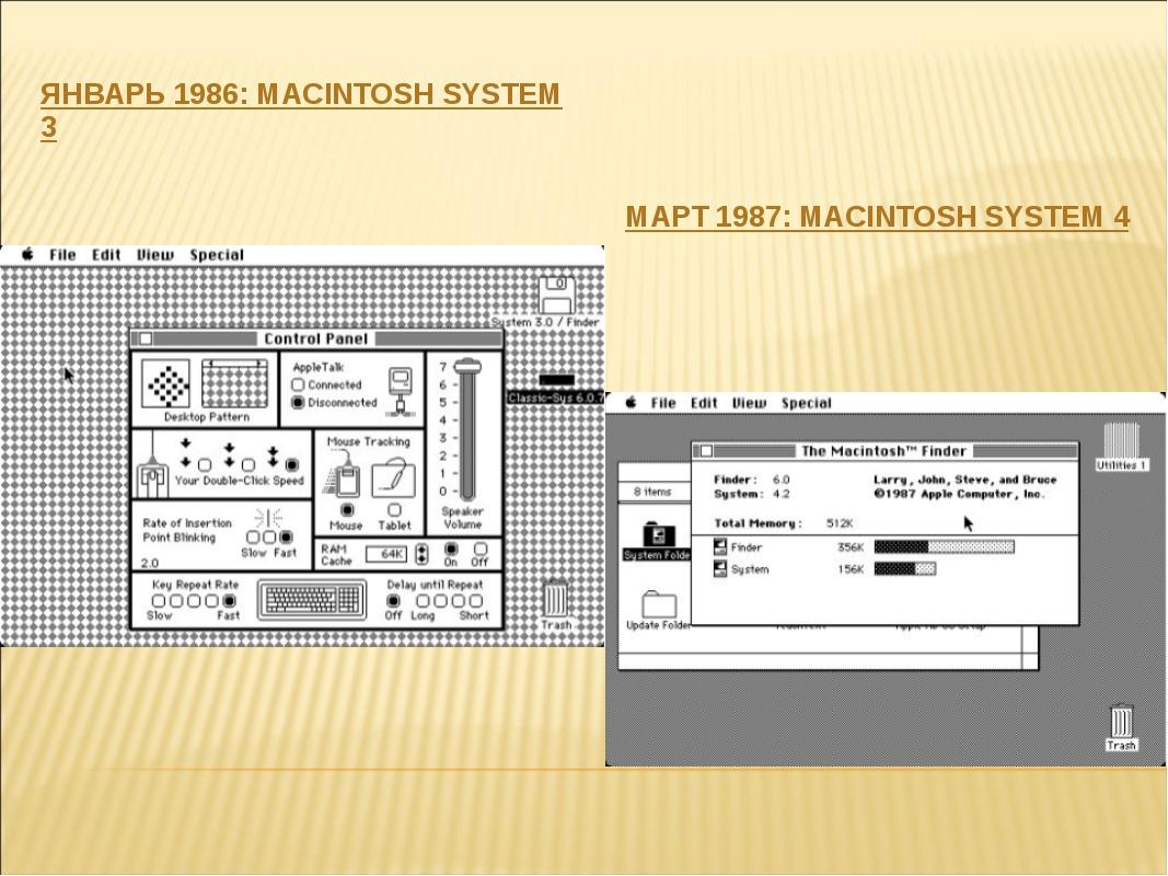 ЯНВАРЬ 1986: MACINTOSH SYSTEM 3 МАРТ 1987: MACINTOSH SYSTEM 4