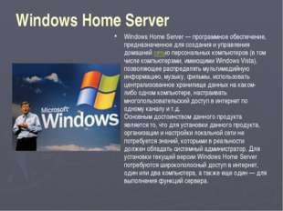 Windows Home Server Windows Home Server — программное обеспечение, предназнач