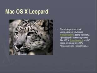 Mac OS X Leopard Согласно результатам исследования компании NetApplications,