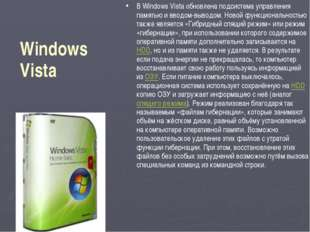 Windows Vista В Windows Vista обновлена подсистема управления памятью и вводо
