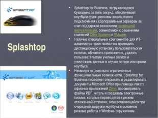 Splashtop Splashtop for Business, загружающаяся буквально за пять секунд, обе