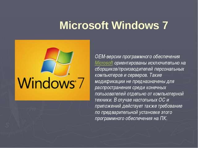 Microsoft Windows 7 OEM-версии программного обеспечения Microsoft ориентирова...
