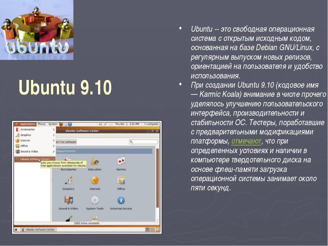 Ubuntu 9.10 Ubuntu -- это свободная операционная система с открытым исходным...