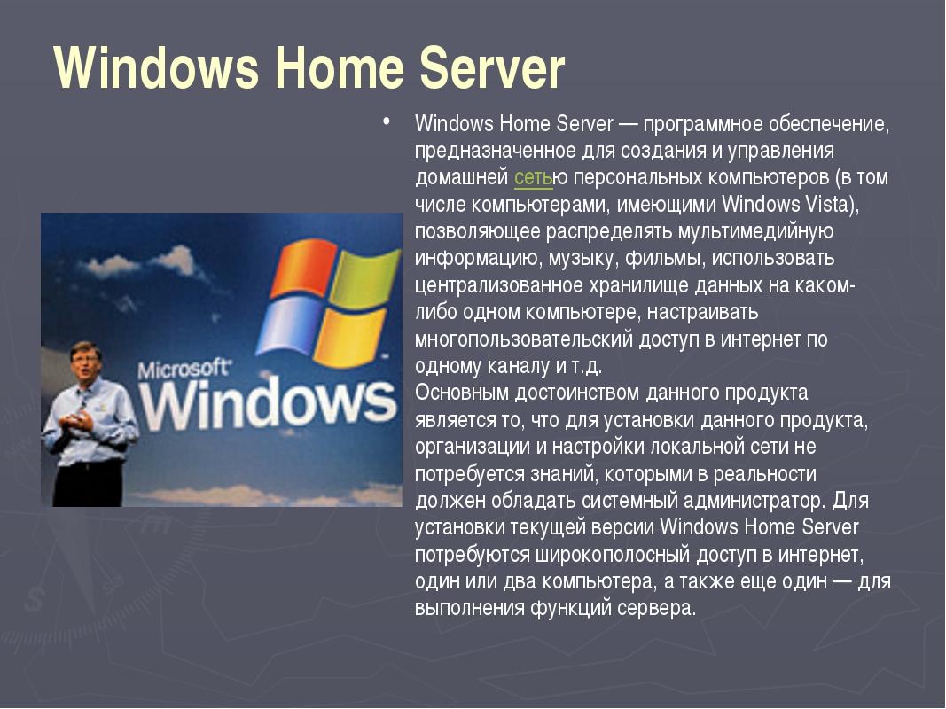 Windows Home Server Windows Home Server — программное обеспечение, предназнач...