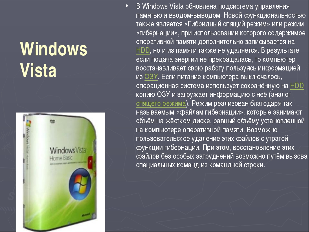 Windows Vista В Windows Vista обновлена подсистема управления памятью и вводо...