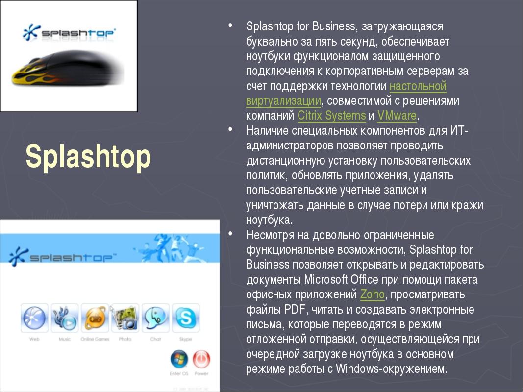 Splashtop Splashtop for Business, загружающаяся буквально за пять секунд, обе...