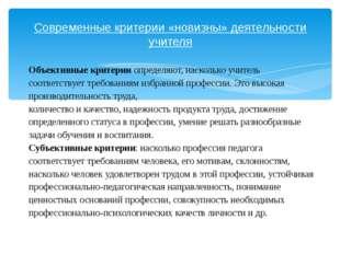 Современные критерии «новизны» деятельности учителя Объективные критерииопре