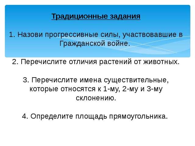 Традиционные задания 1. Назови прогрессивные силы, участвовавшие в Гражданско...
