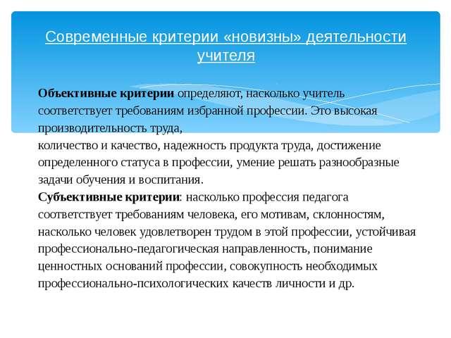 Современные критерии «новизны» деятельности учителя Объективные критерииопре...