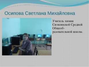 Осипова Светлана Михайловна Учитель химии Сюмсинской Средней Общеоб-разовател