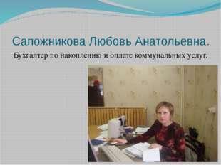 Сапожникова Любовь Анатольевна. Бухгалтер по накоплению и оплате коммунальных