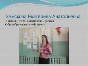 Земскова Екатерина Анатольевна. Учитель ИЗО Сюмсинской Средней Общеобразовате