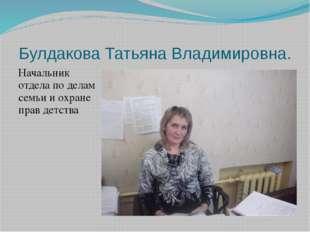 Булдакова Татьяна Владимировна. Начальник отдела по делам семьи и охране прав