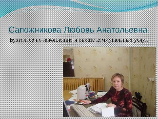 Сапожникова Любовь Анатольевна. Бухгалтер по накоплению и оплате коммунальных...