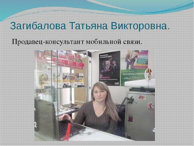 Загибалова Татьяна Викторовна. Продавец-консультант мобильной связи.