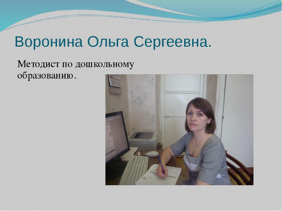 Воронина Ольга Сергеевна. Методист по дошкольному образованию.
