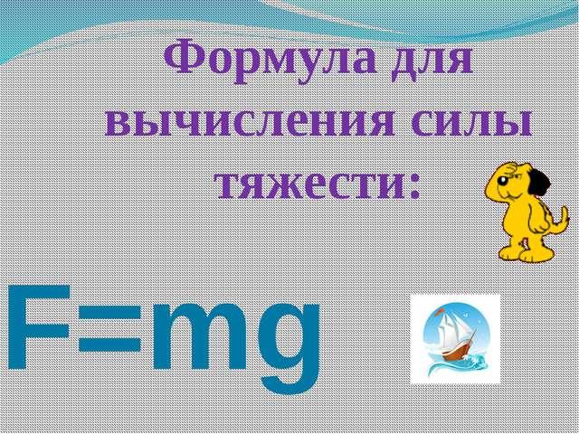 Формула для вычисления плотности тела: ρ=m/V