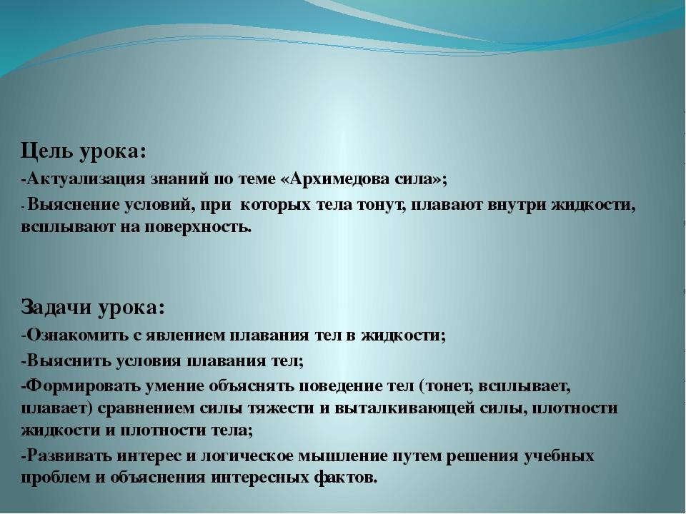 Цель урока: -Актуализация знаний по теме «Архимедова сила»; - Выяснение усло...