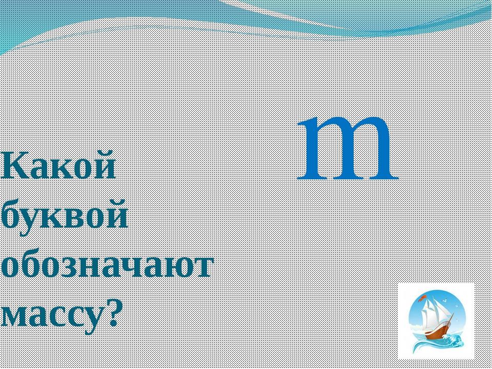 При каких условиях тело плавает внутри жидкости? Сила Архимеда равна силе тяж...