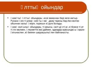 Ұлттық ойындар Қазақтың ұлттық ойындары –ескі заманнан бері келе жатыр. Рухан