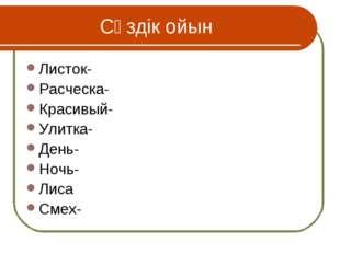 Сөздік ойын Листок- Расческа- Красивый- Улитка- День- Ночь- Лиса Смех-