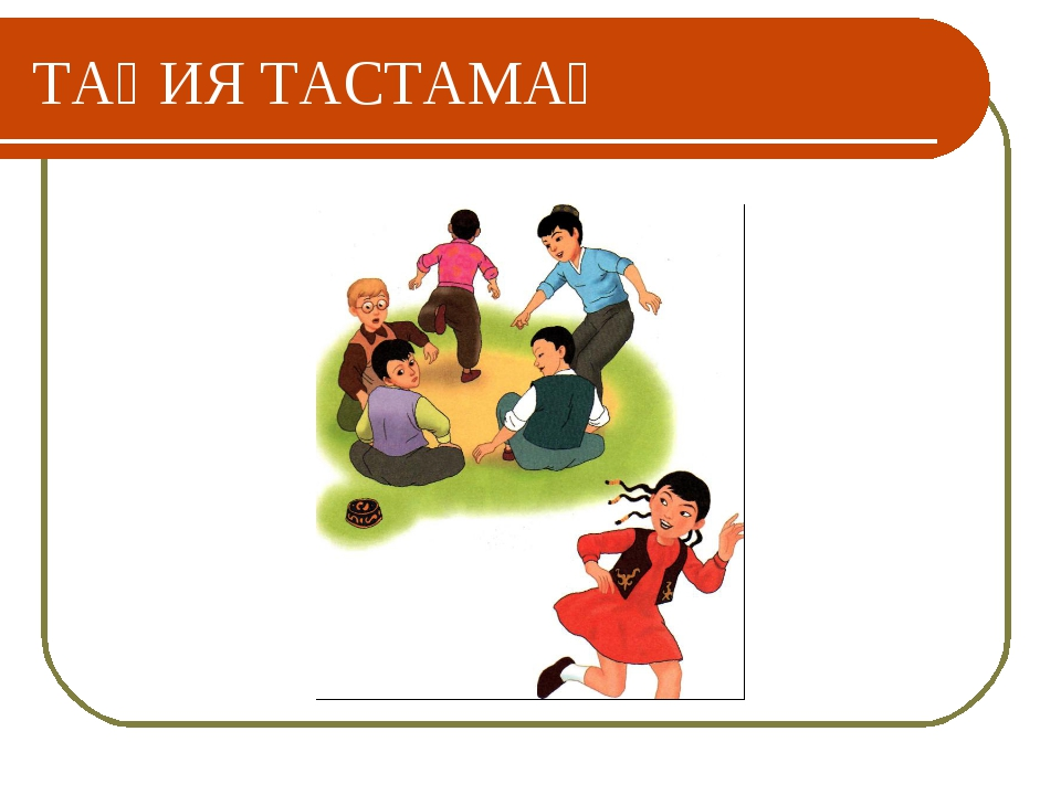 ТАҚИЯ ТАСТАМАҚ