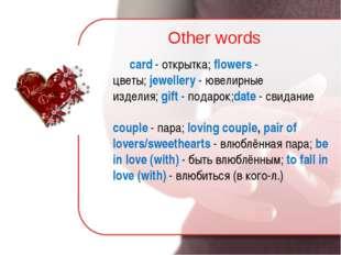 Other words card- открытка;flowers- цветы;jewellery- ювелирные изделия;