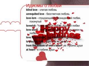 Идиомы о любви blind love- слепая любовь unrequited love- безответная любов
