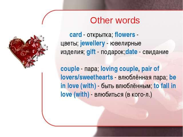 Other words card- открытка;flowers- цветы;jewellery- ювелирные изделия;...