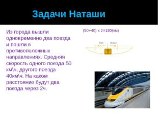 Задачи Наташи Из города вышли одновременно два поезда и пошли в противополож