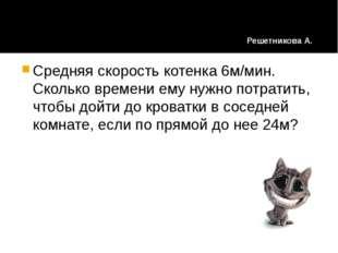 Средняя скорость котенка 6м/мин. Сколько времени ему нужно потратить, чтобы д
