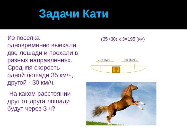 Задачи Кати Из поселка одновременно выехали две лошади и поехали в разных на...