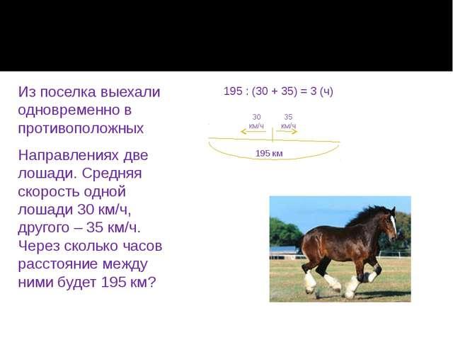 Из поселка выехали одновременно в противоположных Направлениях две лошади. Ср...